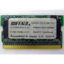 BUFFALO DM333-D512/MC-FJ 512MB DDR microDIMM 172pin (Котельники)