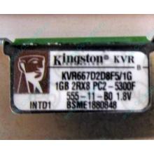 Серверная память 1024Mb (1Gb) DDR2 ECC FB Kingston PC2-5300F (Котельники)