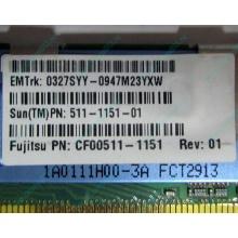 Серверная память SUN (FRU PN 511-1151-01) 2Gb DDR2 ECC FB в Котельниках, память для сервера SUN FRU P/N 511-1151 (Fujitsu CF00511-1151) - Котельники