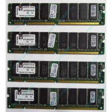 Память 256Mb DIMM Kingston KVR133X64C3Q/256 SDRAM 168-pin 133MHz 3.3 V (Котельники)