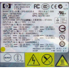 HP 403781-001 379123-001 399771-001 380622-001 HSTNS-PD05 DPS-800GB A (Котельники)